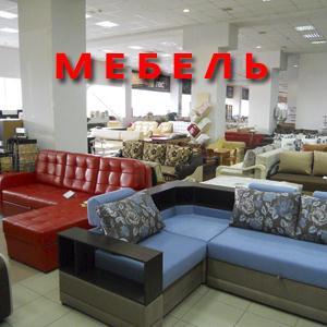 Магазины мебели Мучкапского