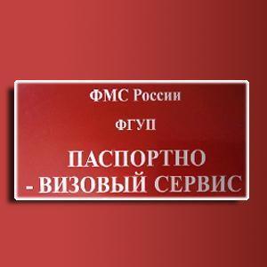Паспортно-визовые службы Мучкапского