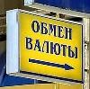 Обмен валют в Мучкапском