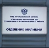 Отделения полиции в Мучкапском
