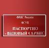 Паспортно-визовые службы в Мучкапском