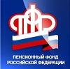 Пенсионные фонды в Мучкапском