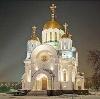 Религиозные учреждения в Мучкапском