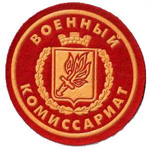 Военкоматы, комиссариаты Мучкапского